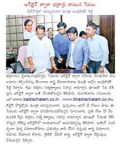 Bhadrachalam-Online-Seva-Booking-Portal-Launched